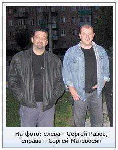 На фото: слева - Сергей Разов, справа - Сергей Матевосян