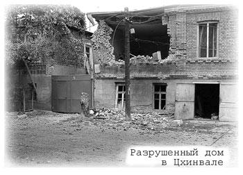разрушенный дом в Цхинвале
