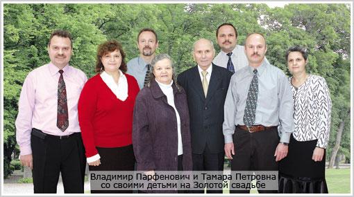 Владимир Парфенович и Тамара Петровна со своими детьми на Золотой свадьбе